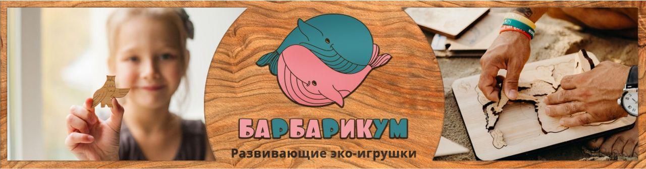 Детская развивающая игра кедровая мозаика БАРБАРИКУМ