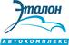 Автокомплекс Эталон в Томске — НаПодарки.ру