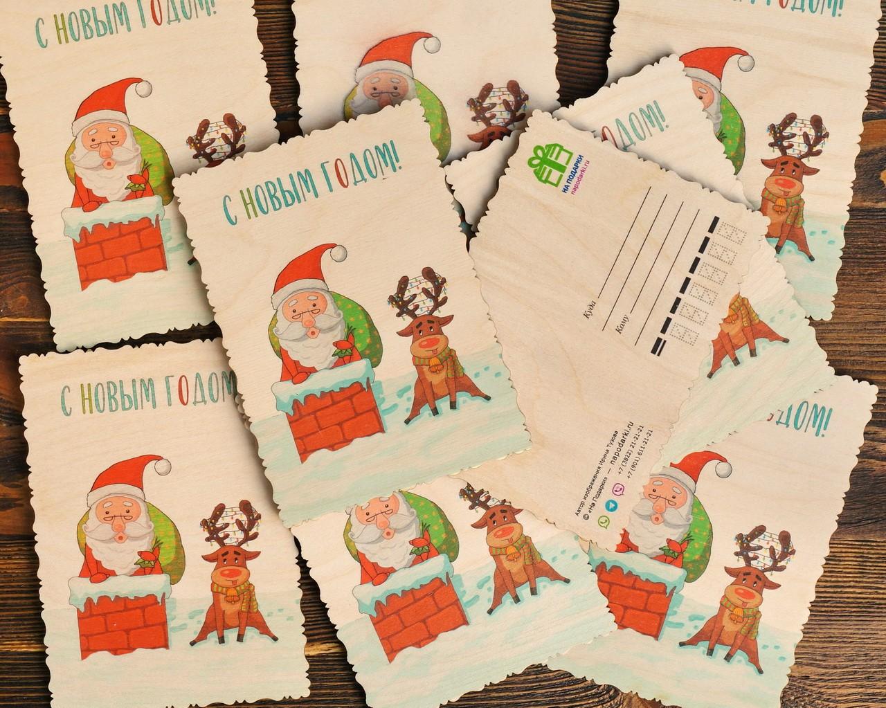 """Деревянная открытка """"Дед Мороз идёт"""""""