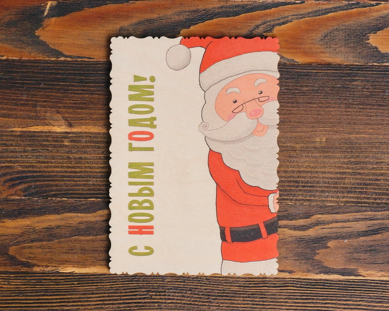 """Деревянная открытка """"Дед Мороз за углом"""" Ирины Тузовой"""