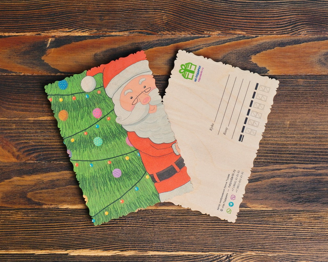 """Деревянная открытка """"Дед Мороз за ёлкой"""" Ирины Тузовой"""