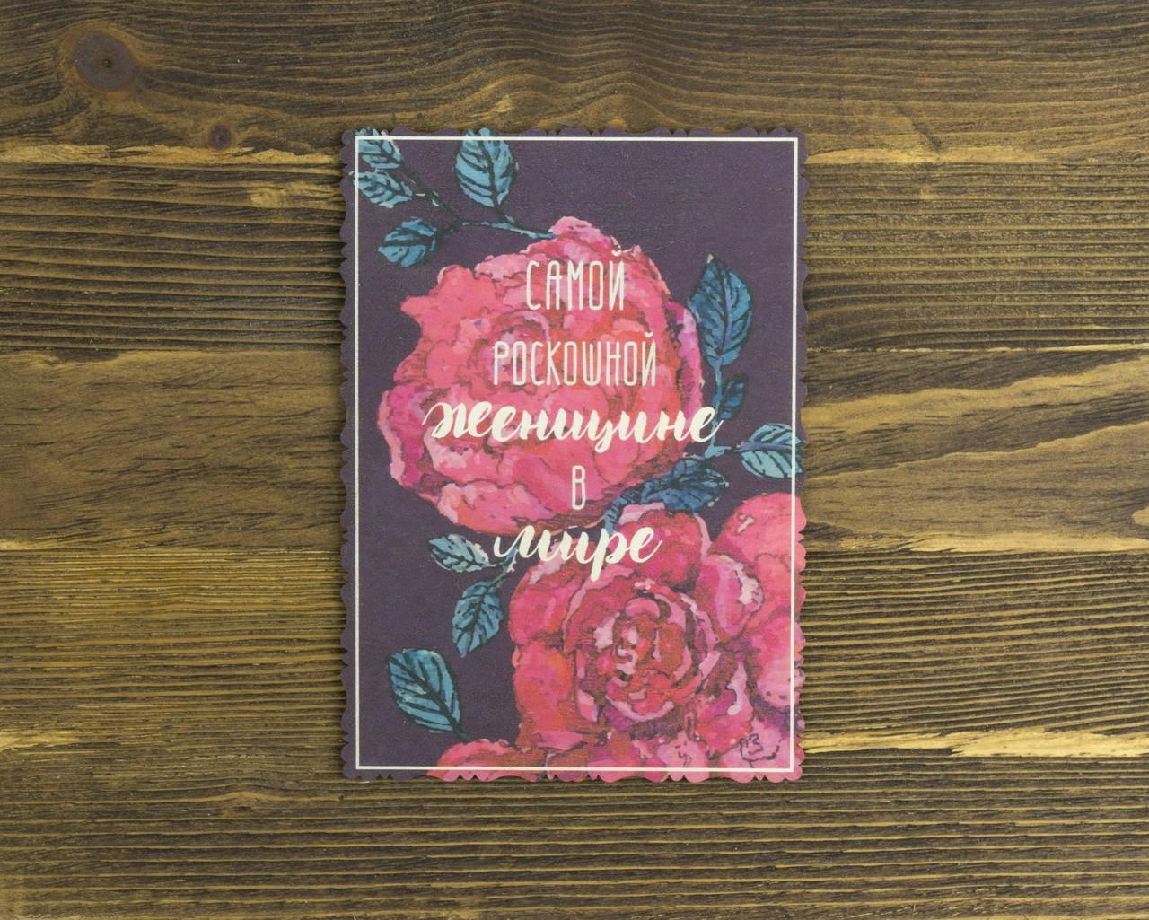 """Деревянная открытка """"Роскошной женщине"""""""
