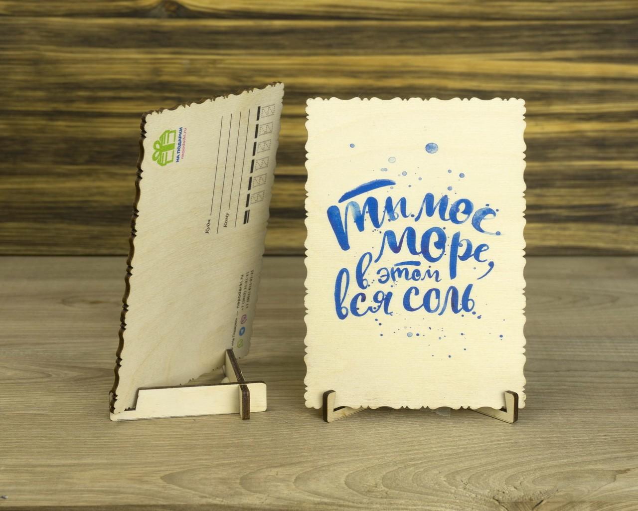 "Деревянная открытка ""Ты моё море"" А6"