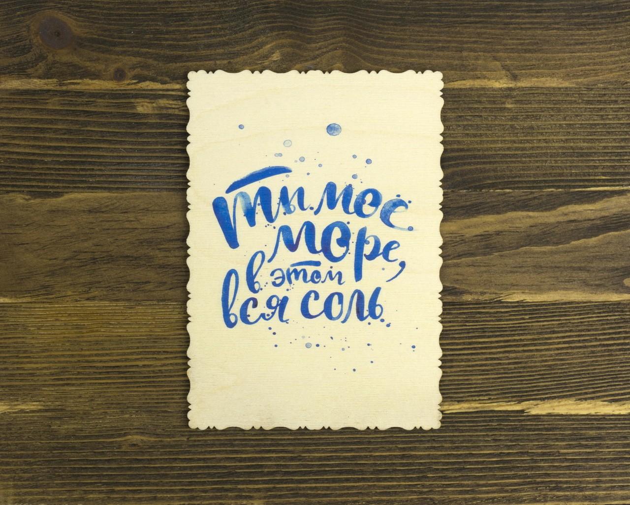 """Деревянная открытка """"Ты моё море"""" Алены Стариковой"""
