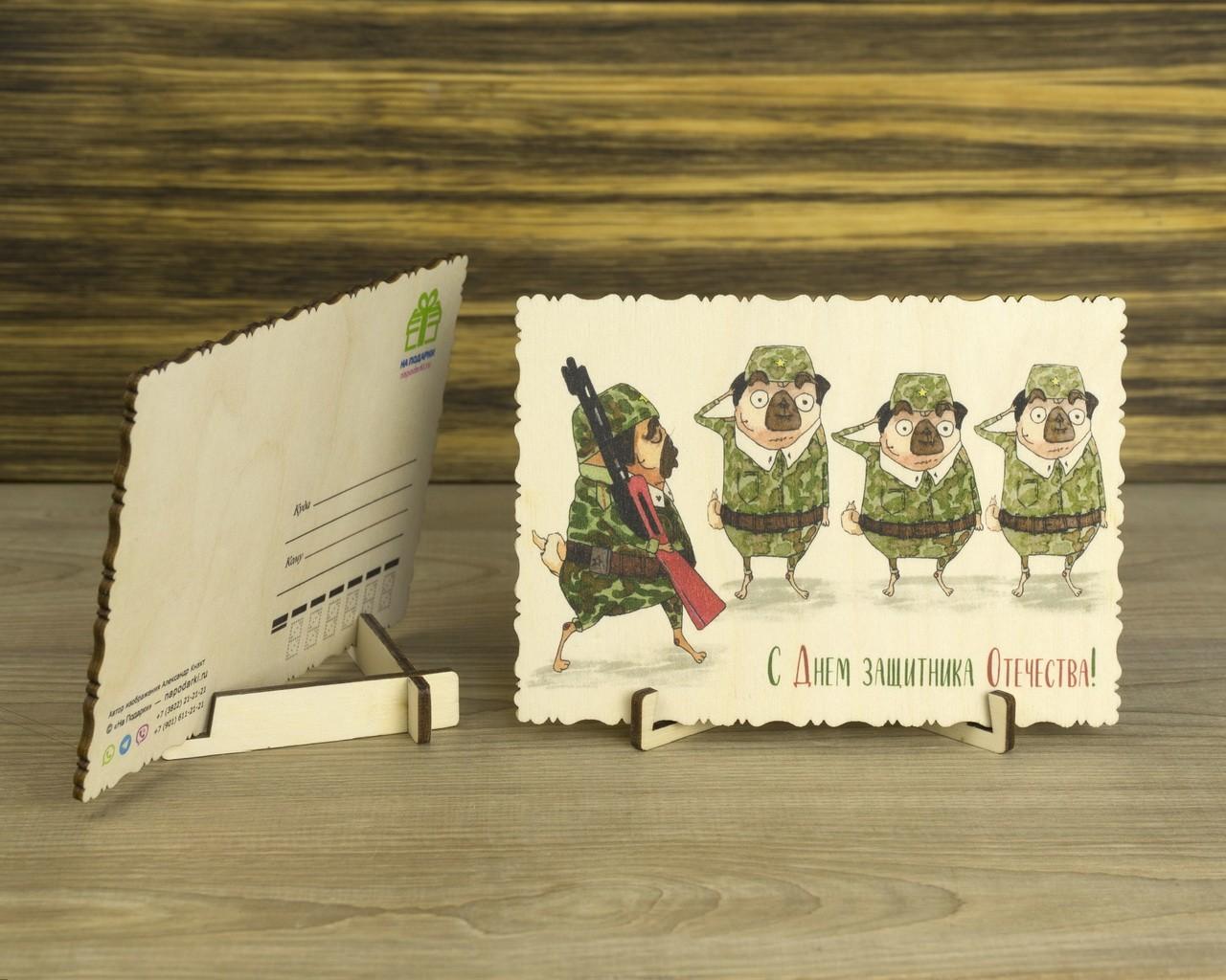 """Деревянная открытка """"С Днём защитника"""" Ирины Тузовой"""