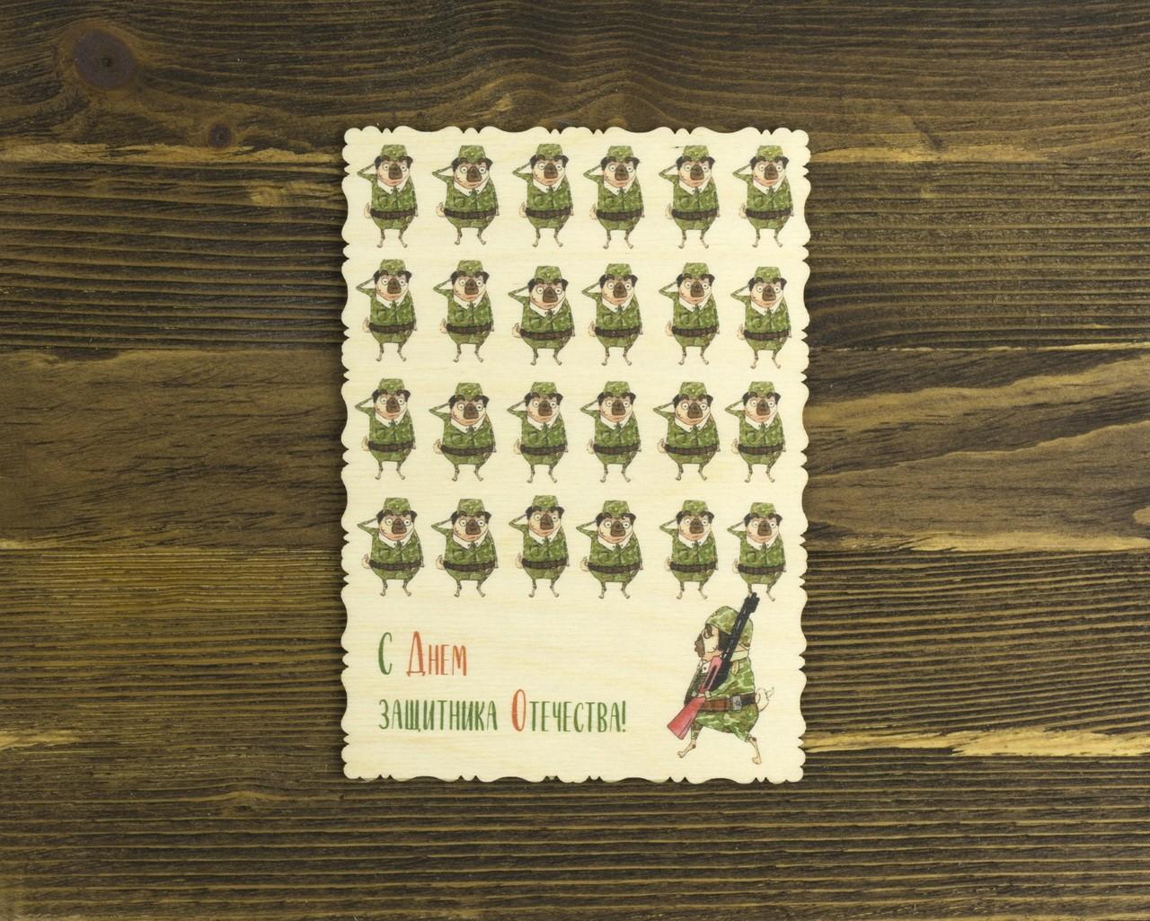 """Деревянная открытка """"С Днём защитника Отечества"""" Ирины Тузовой"""