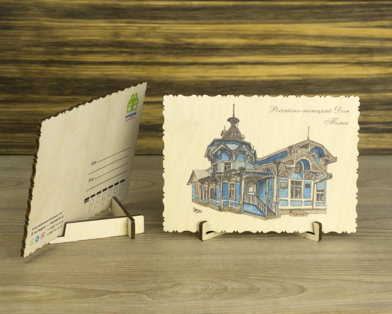 """Деревянная открытка """"Российско-немецкий Дом"""" А6"""