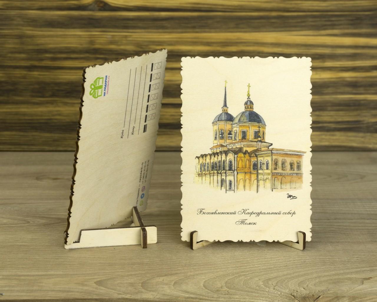 """Деревянная открытка """"Богоявленский Кафедральный собор"""" А6"""