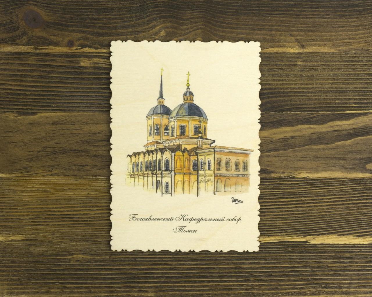 """Деревянная открытка """"Богоявленский Кафедральный собор"""""""