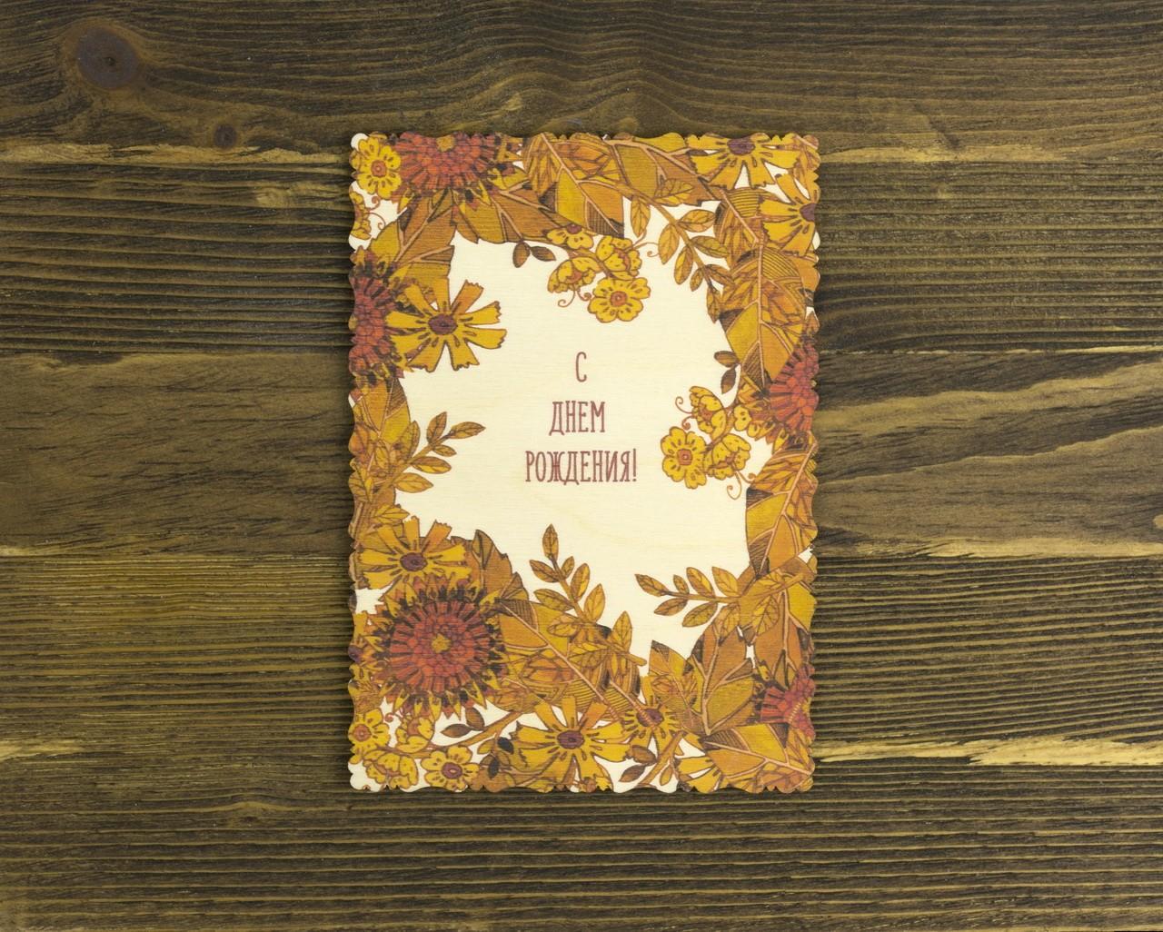 """Деревянная открытка """"Осенний День рождения"""""""