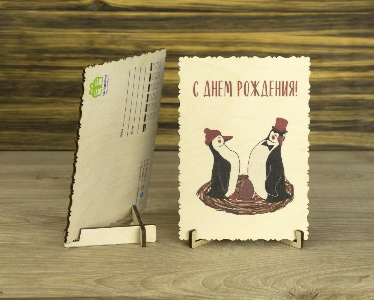 """Деревянная открытка """"Пингвины"""""""