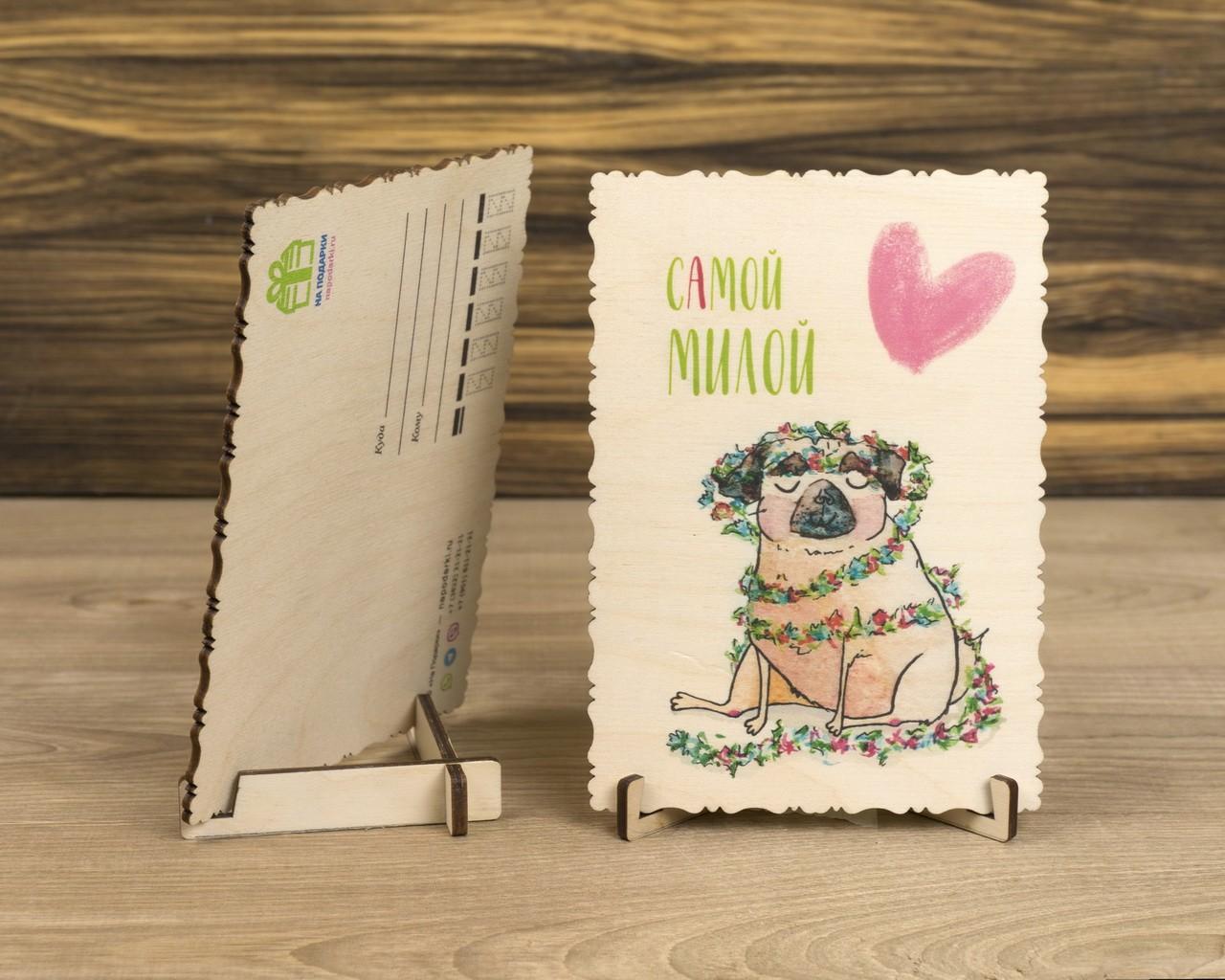 """Деревянная открытка """"Самой милой"""""""