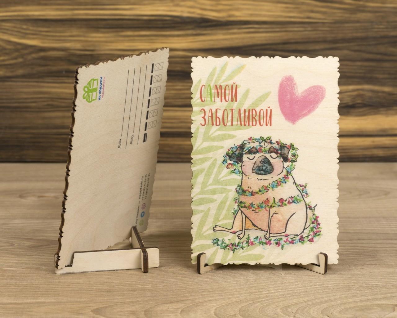 """Деревянная открытка """"Самой заботливой"""" Ирины Тузовой"""