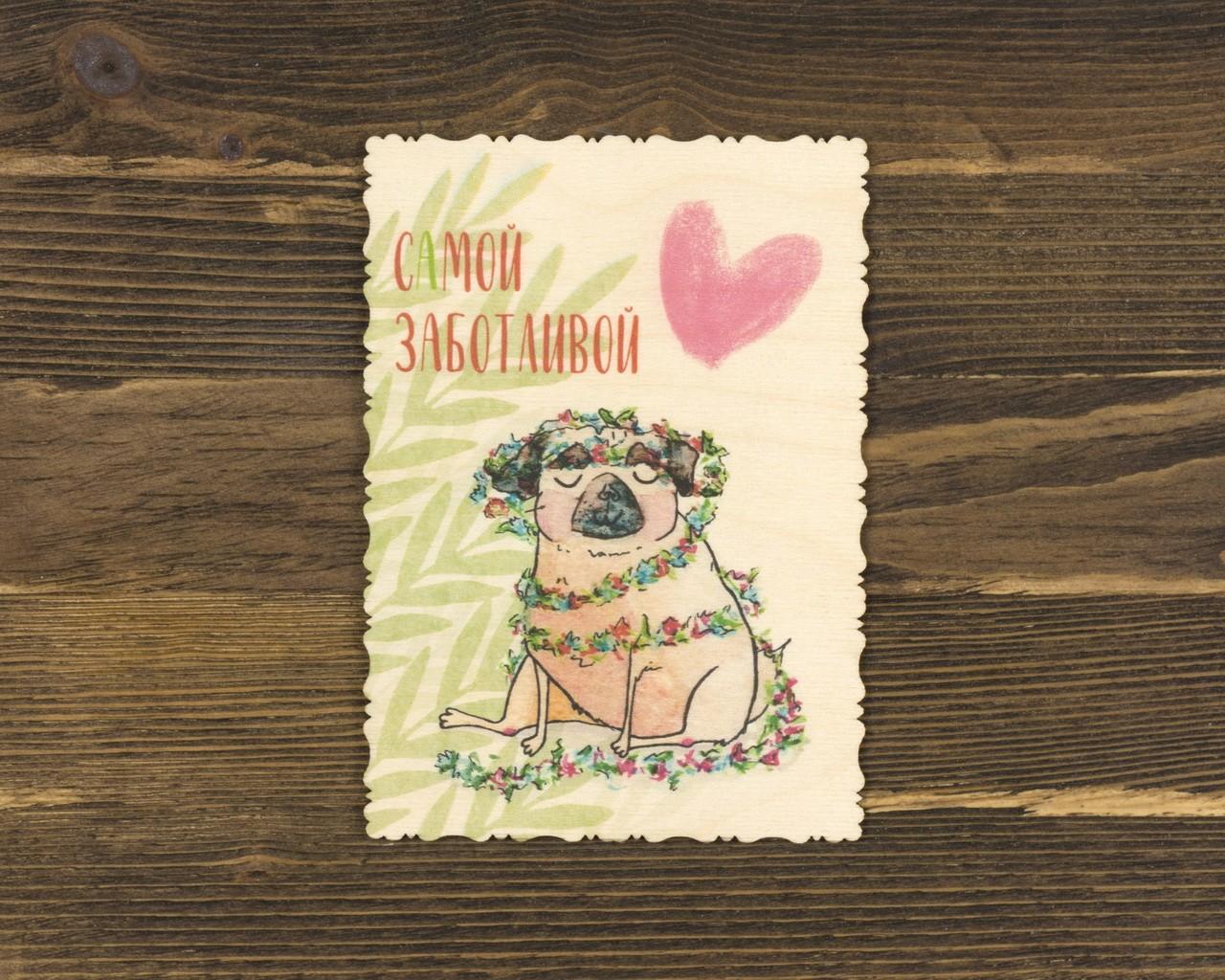 """Деревянная открытка """"Самой заботливой"""""""