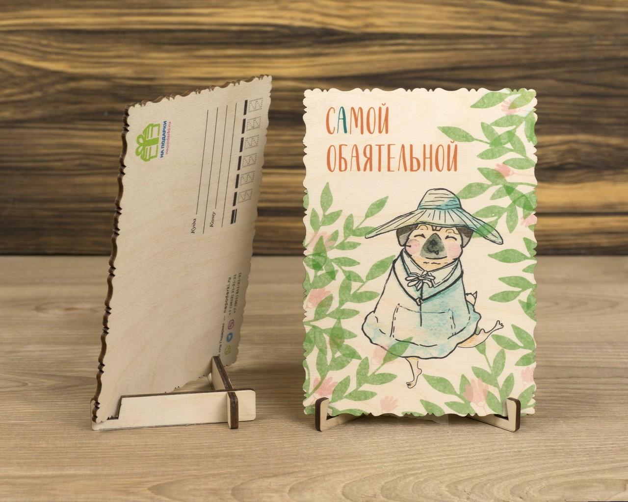 """Деревянная открытка """"Самой обаятельной"""" Ирины Тузовой"""