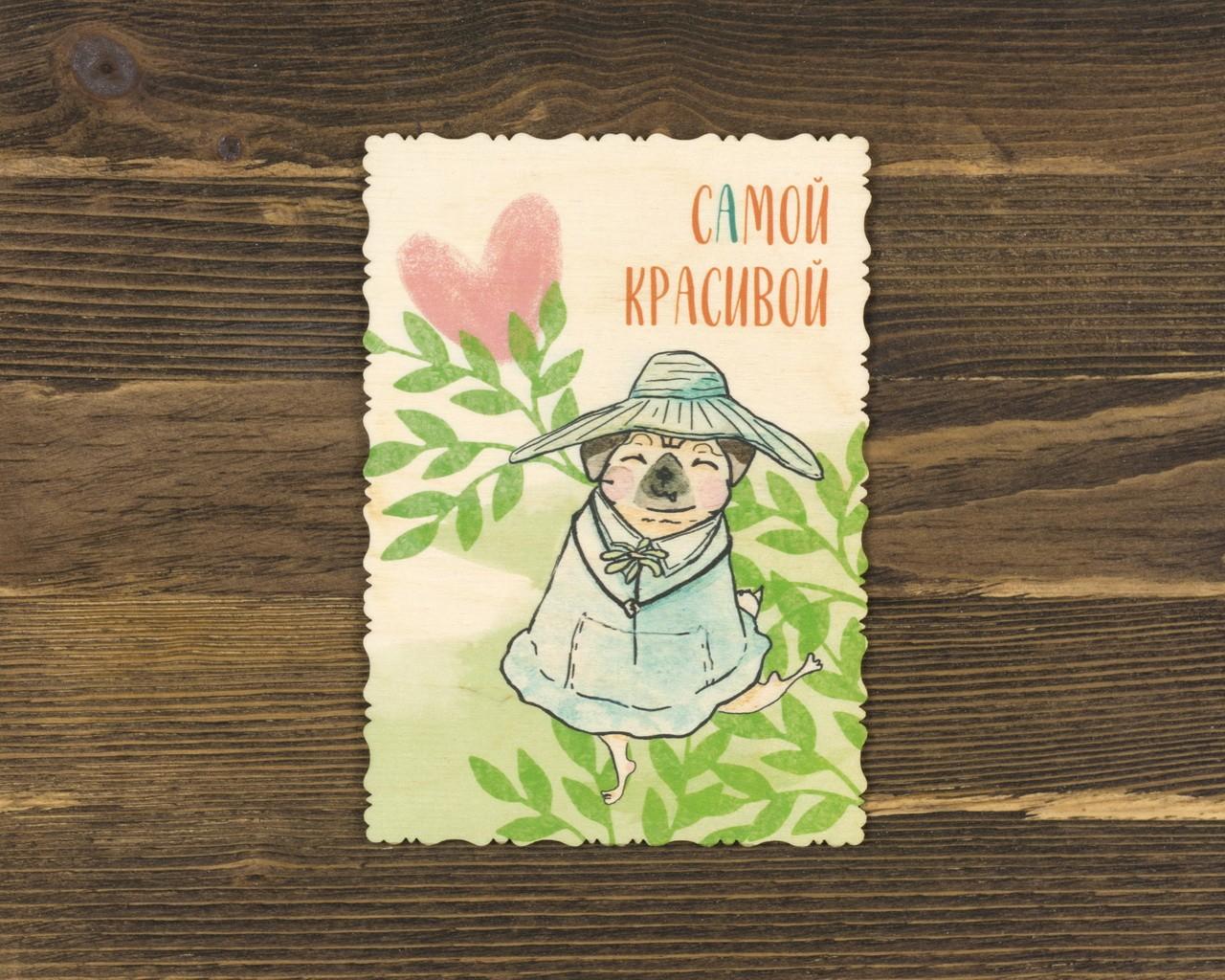 """Деревянная открытка """"Самой красивой"""" Ирины Тузовой"""