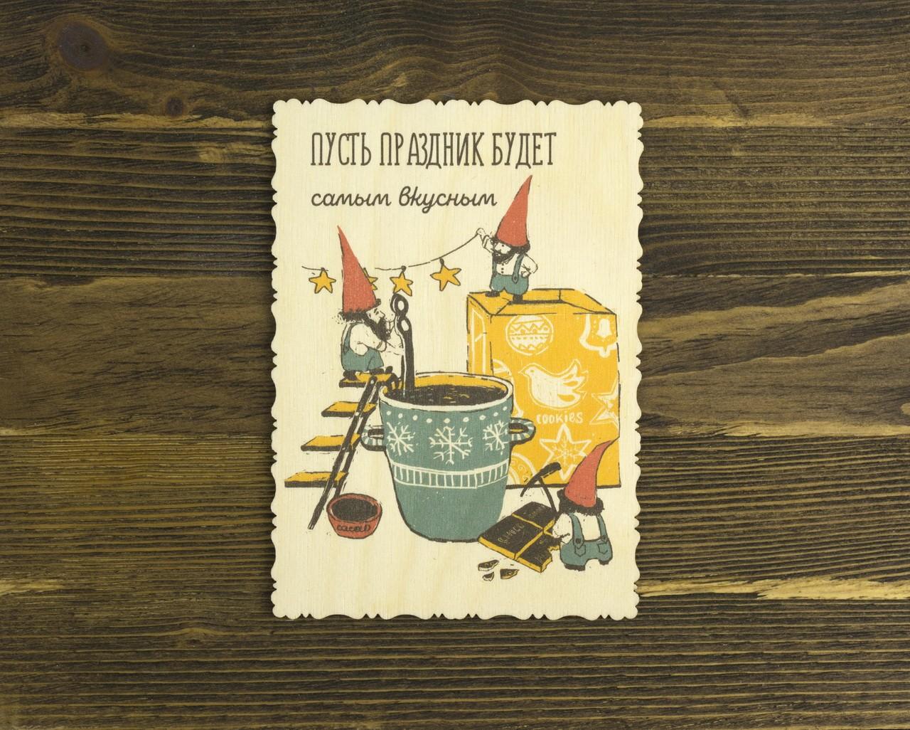 """Деревянная открытка """"Горячий шоколад"""""""