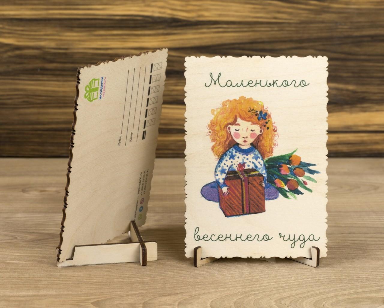 """Деревянная открытка """"Маленького весеннего чуда"""" Анны Турченко"""
