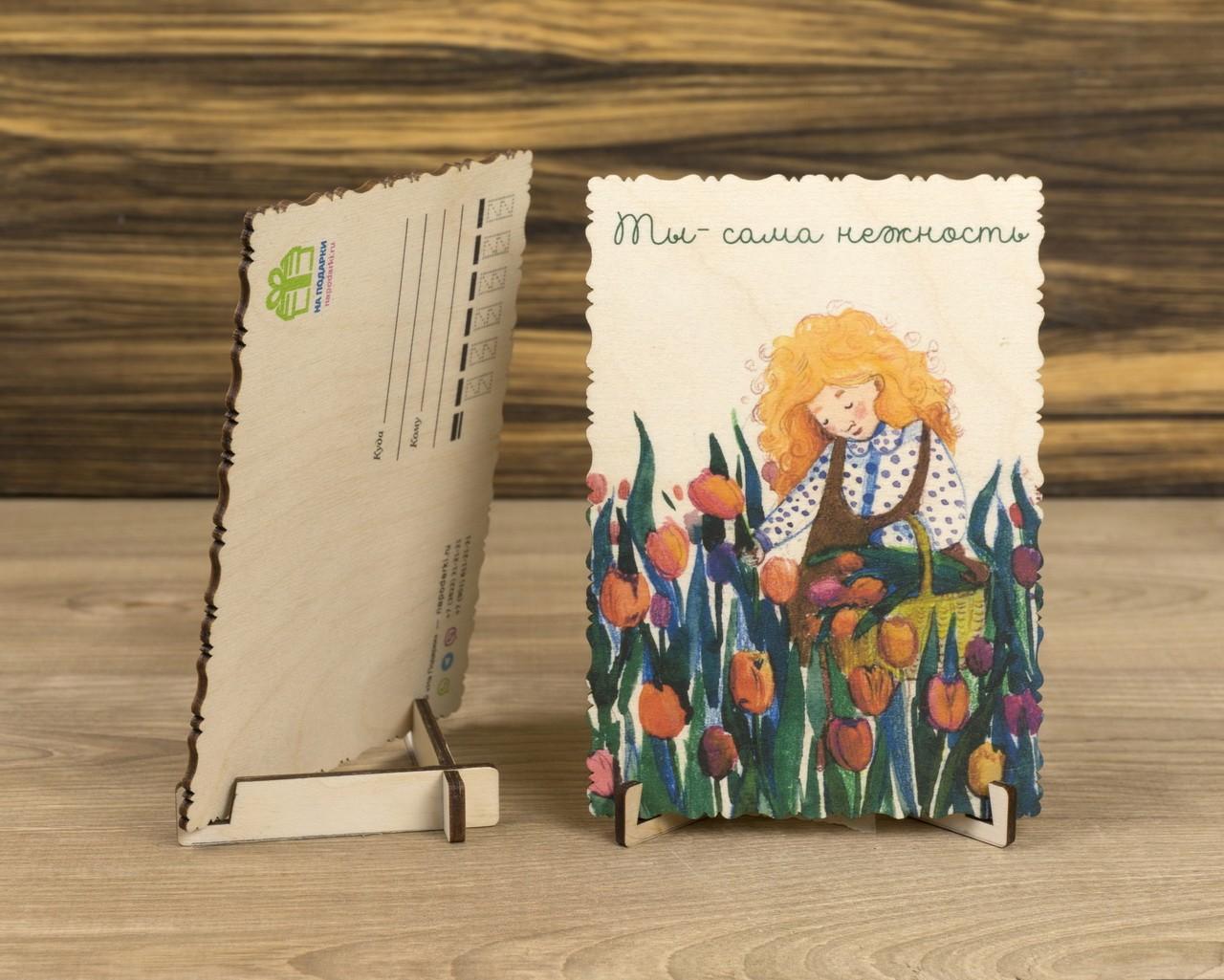 """Деревянная открытка """"Ты - сама нежность"""" Анны Турченко"""