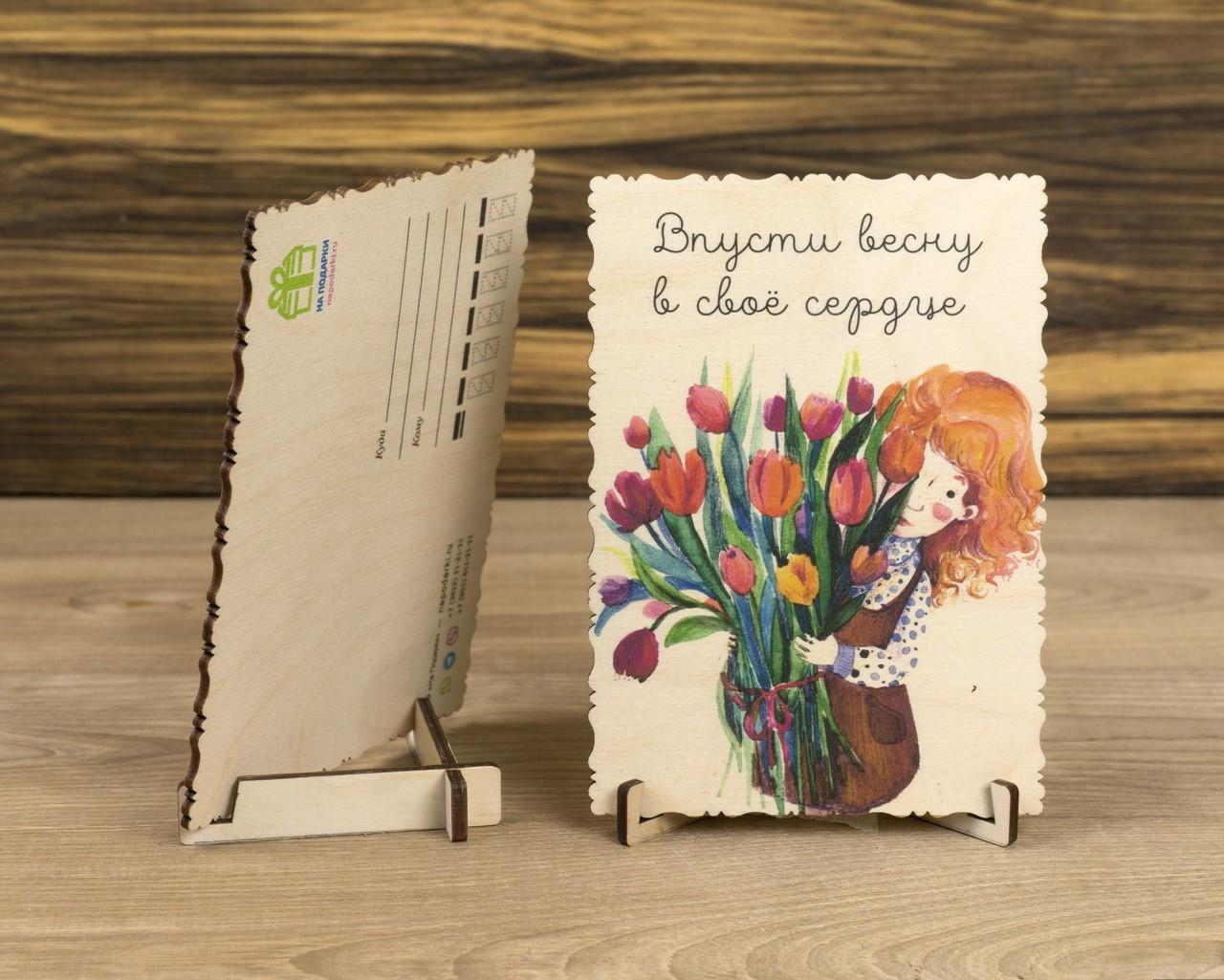"""Деревянная открытка """"Впусти весну в своё сердце"""""""