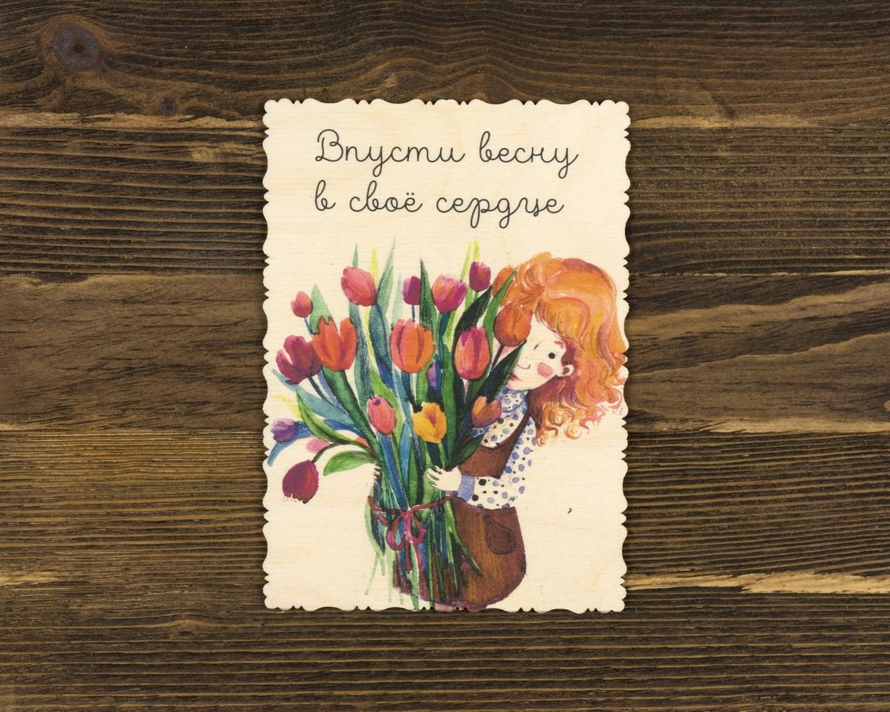 """Деревянная открытка """"Впусти весну в своё сердце"""" Анны Турченко"""