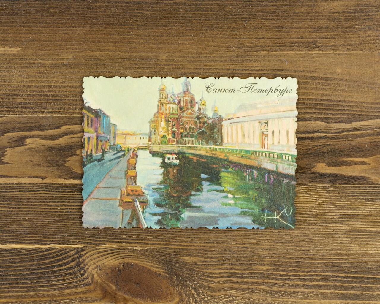 """Деревянная открытка """"Питер. Канал Грибоедова"""" А6"""