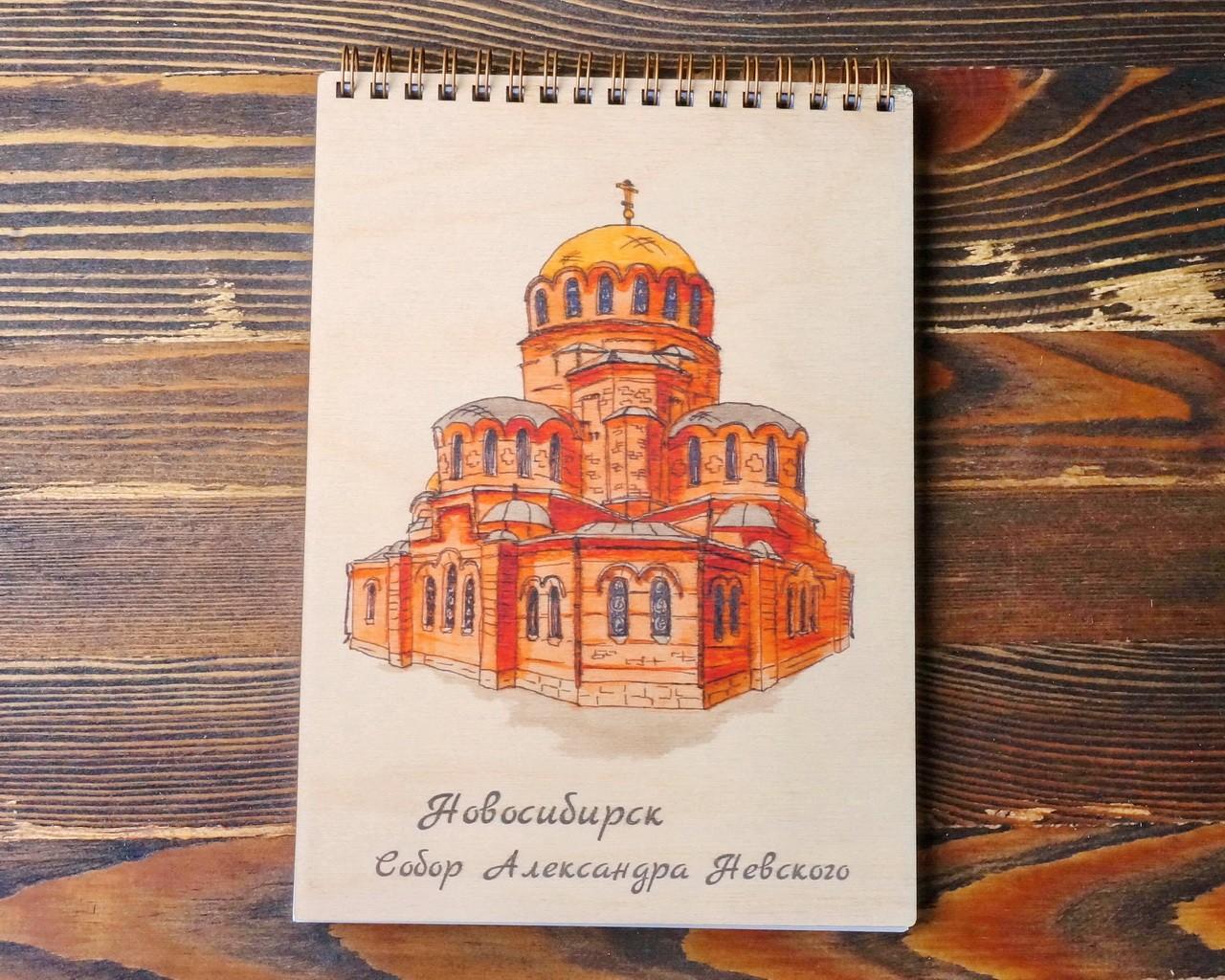 Деревянный блокнот Новосибирск. Собор Александра Невского