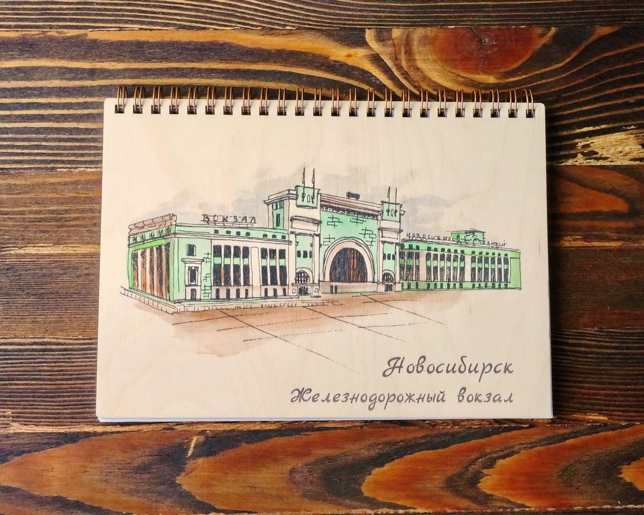 Деревянный блокнот Новосибирский железнодорожный вокзал