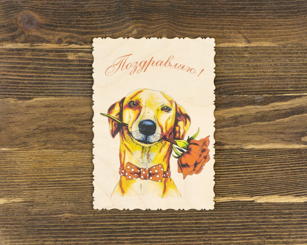 """Деревянная открытка """"Поздравляю!"""""""