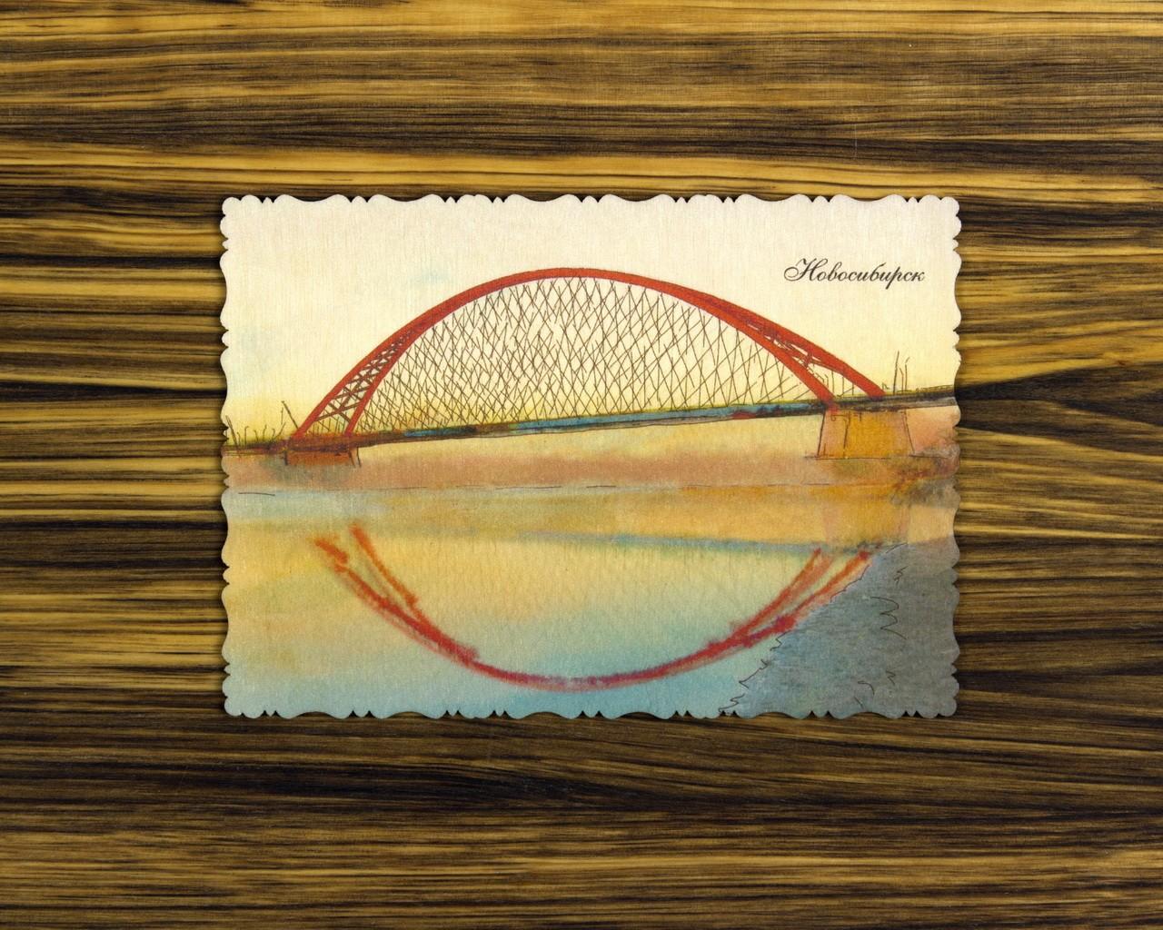 """Деревянная открытка """"Новосибирск. Бугринский мост"""""""