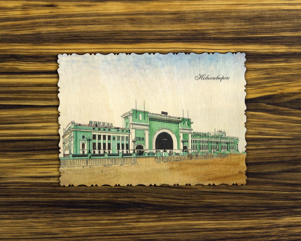 """Деревянная открытка """"Новосибирский железнодорожный вокзал"""""""
