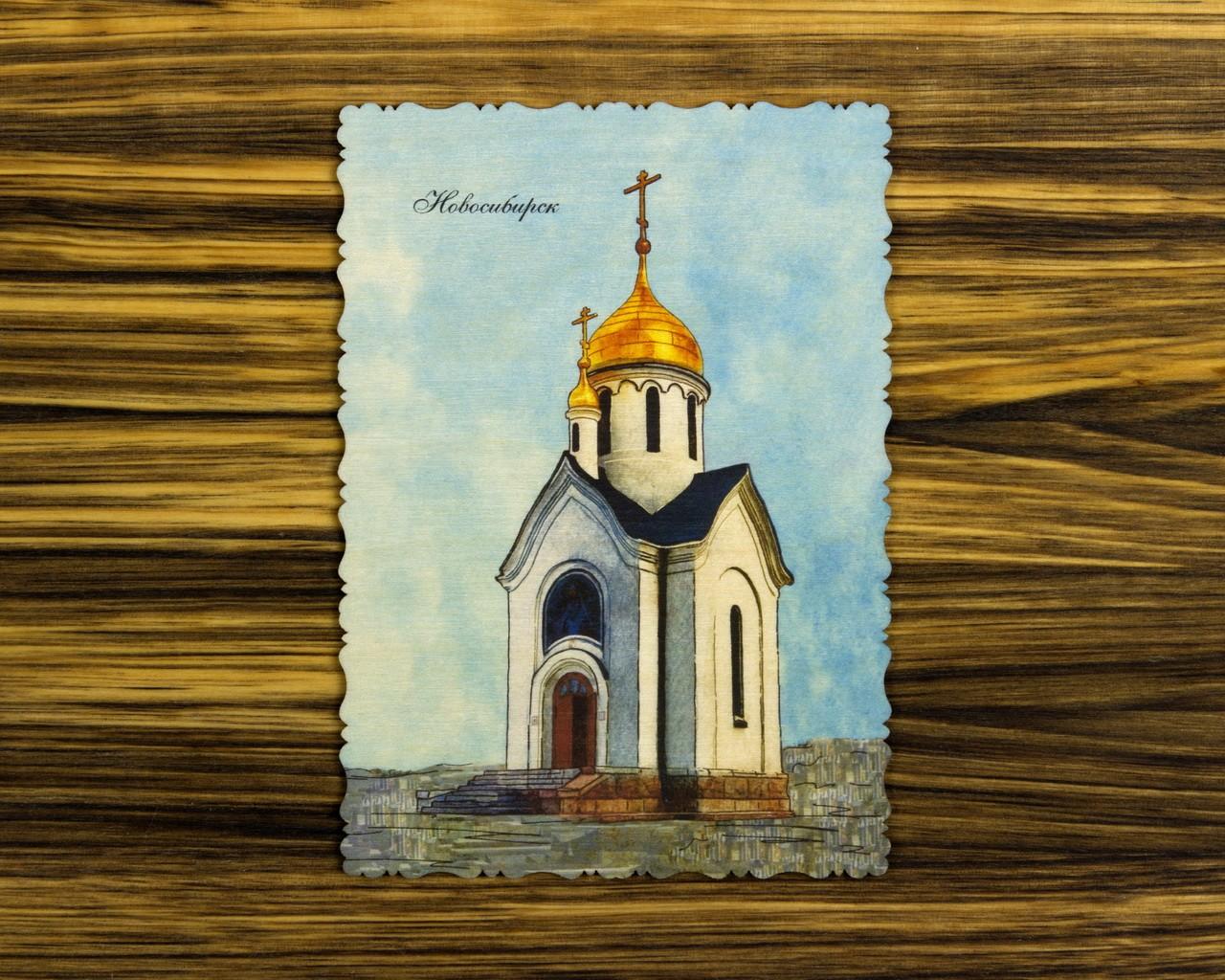 """Деревянная открытка """"Новосибирск. Часовня"""""""