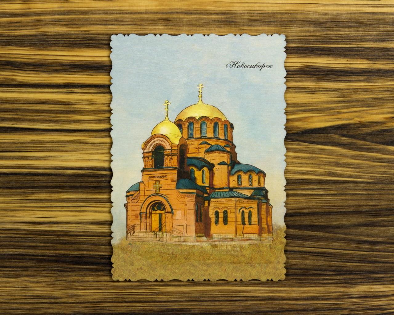 """Деревянная открытка """"Новосибирск. Собор Александра Невского"""""""