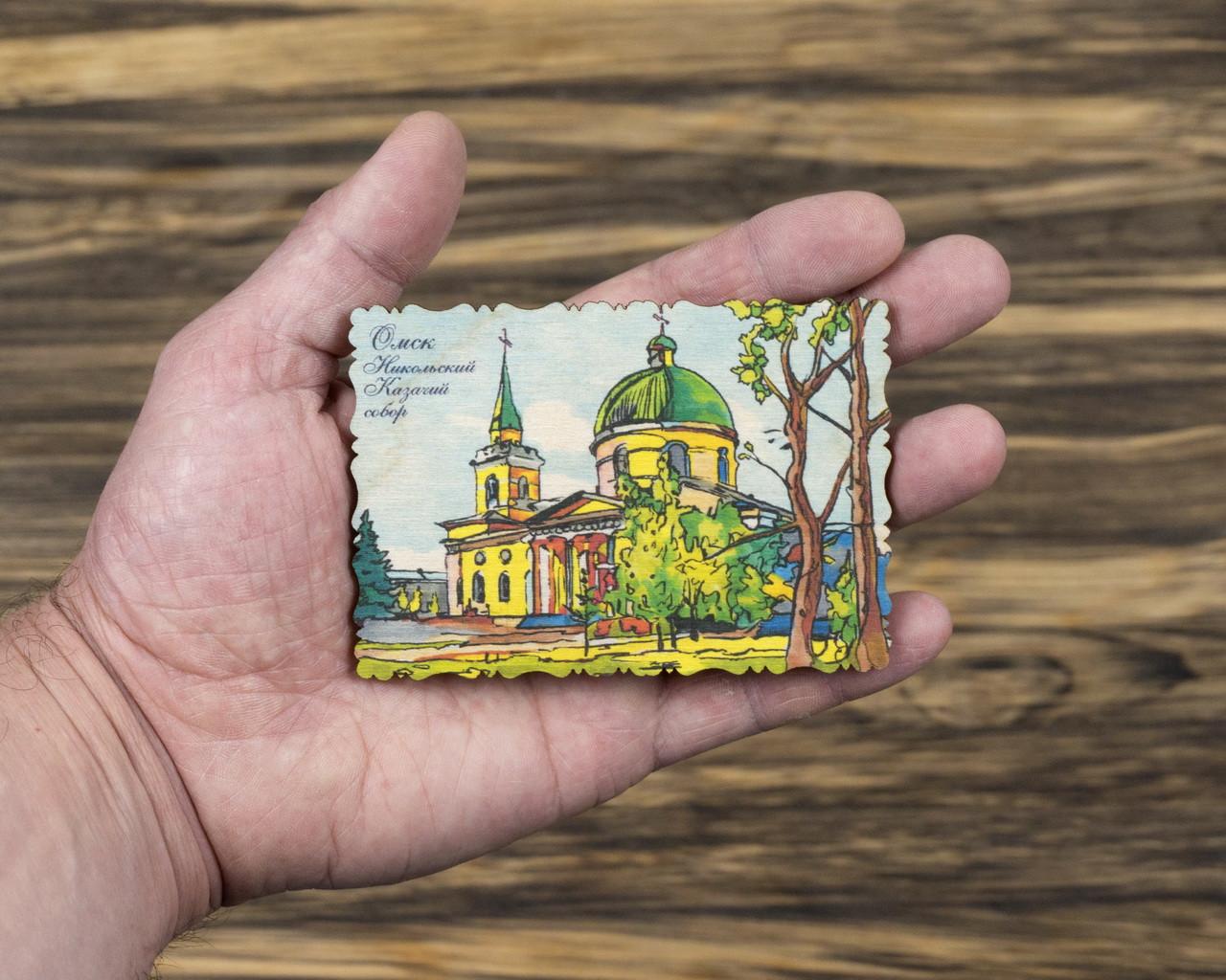 """Деревянный магнит """"Никольский Казачий собор"""" 70х100 мм"""
