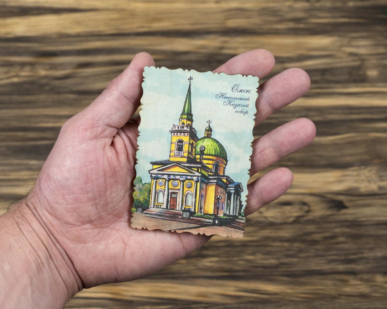 """Деревянный магнит """"Никольский Казачий собор - 2"""" 70х100 мм"""