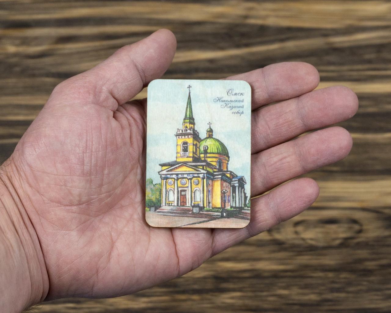 """Деревянный магнит """"Никольский Казачий собор - 2"""" А8"""