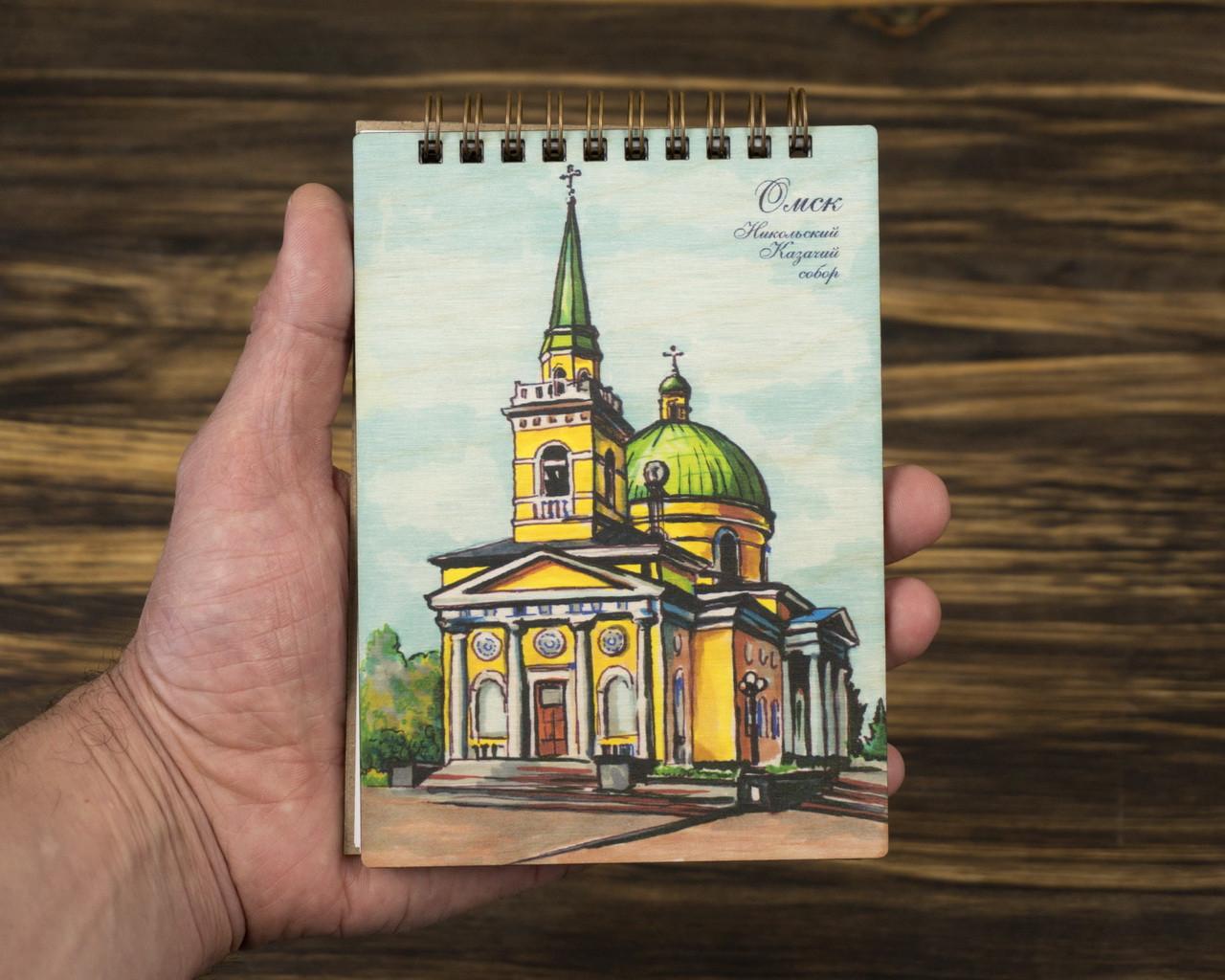 """Деревянный блокнот """"Никольский Казачий собор - 2"""" А6"""