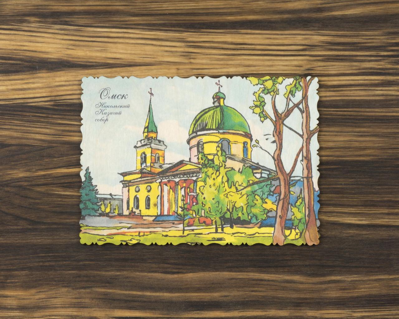 """Деревянная открытка """"Никольский Казачий собор"""" А6"""