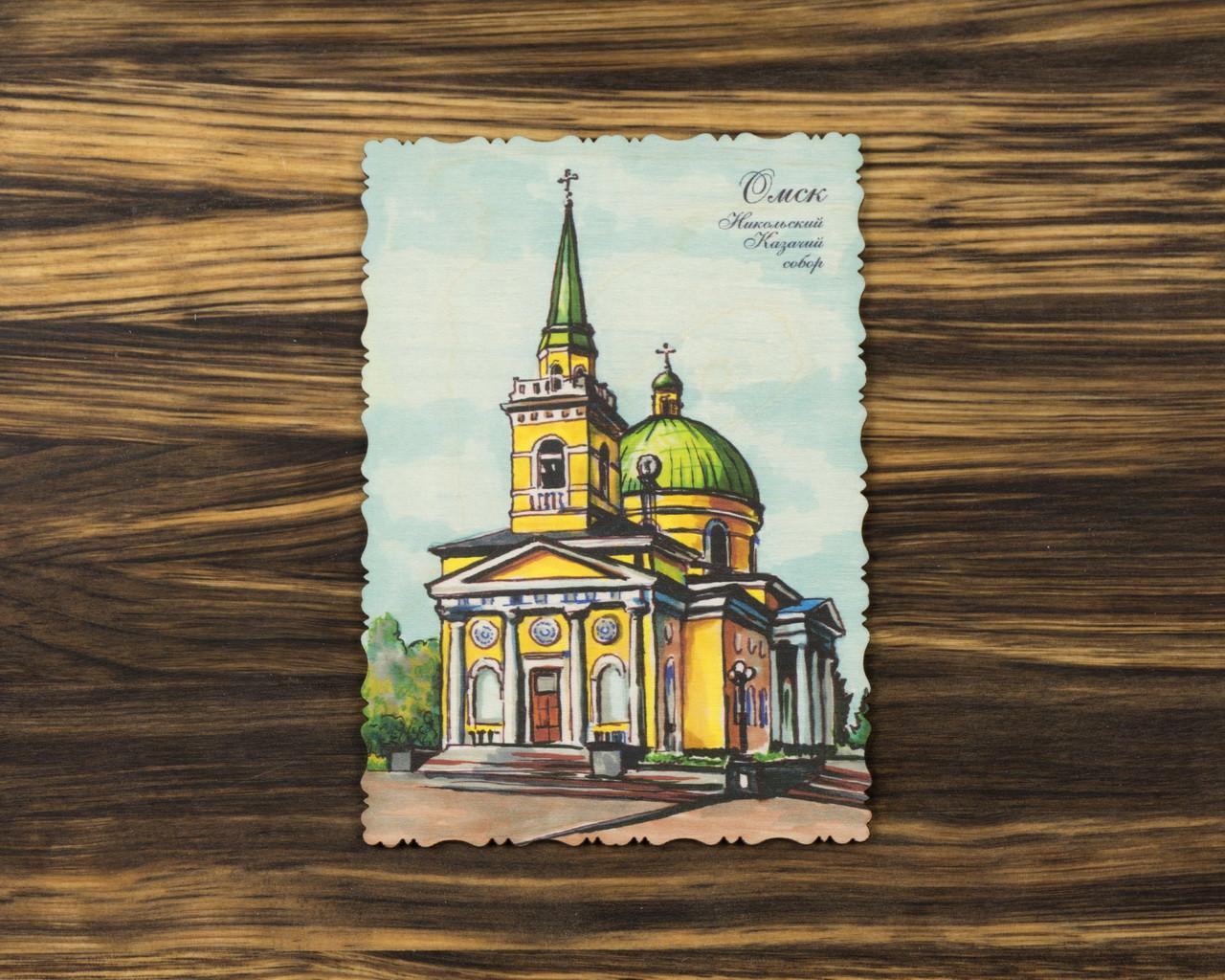 """Деревянная открытка """"Никольский Казачий собор - 2"""" А6"""