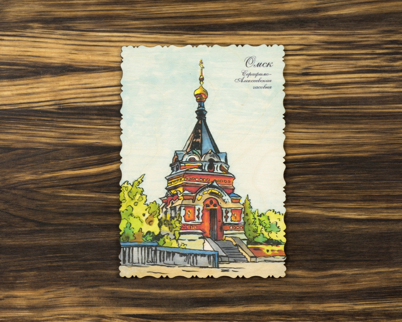 """Деревянная открытка """"Серафимо-Алексеевская часовня"""" А6"""