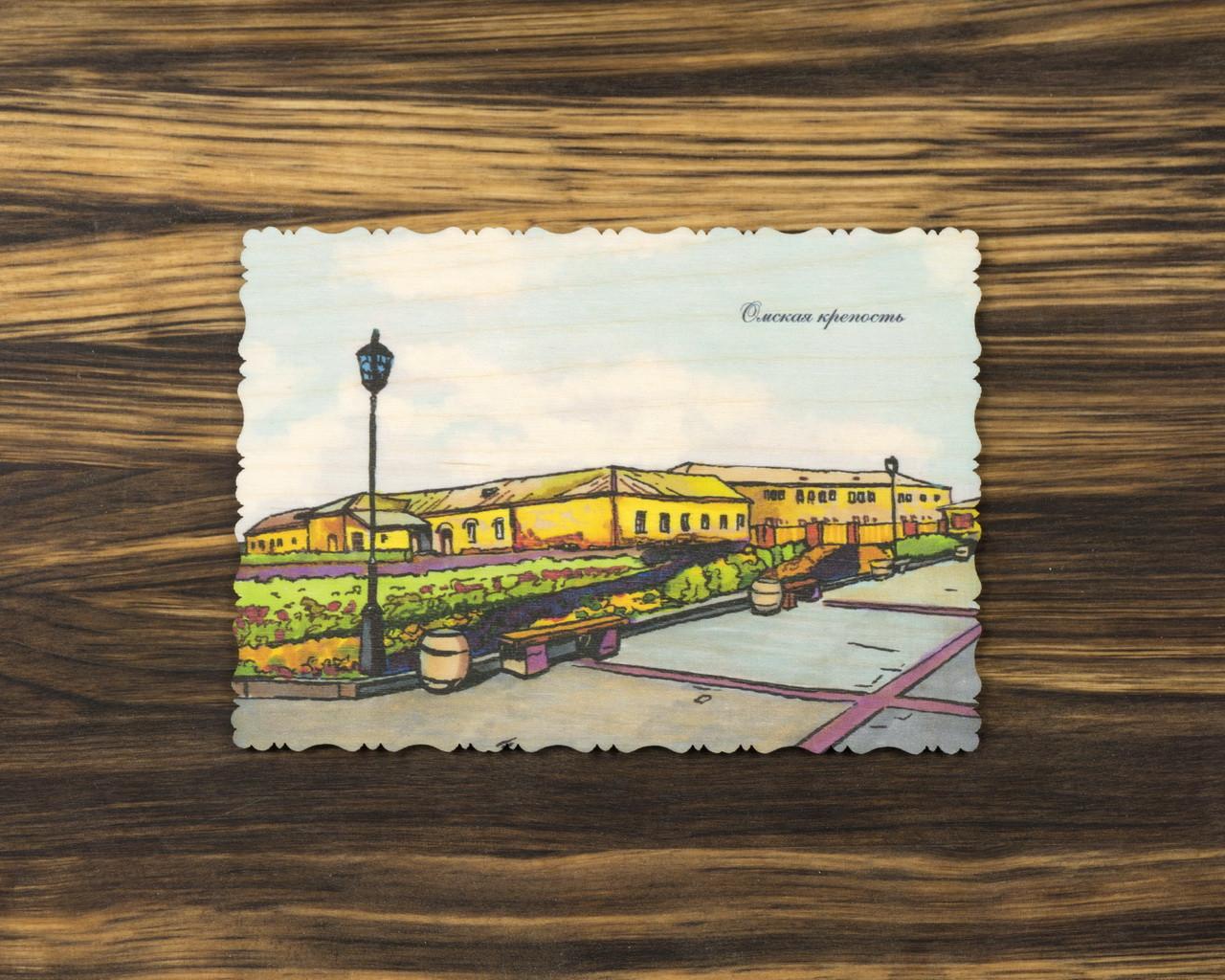 """Деревянная открытка """"Омская крепость"""" А6"""