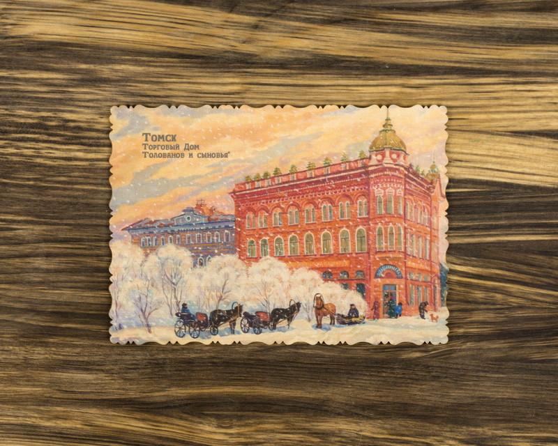 """Деревянная открытка """"Торговый Дом """"Голованов и сыновья"""" А6"""