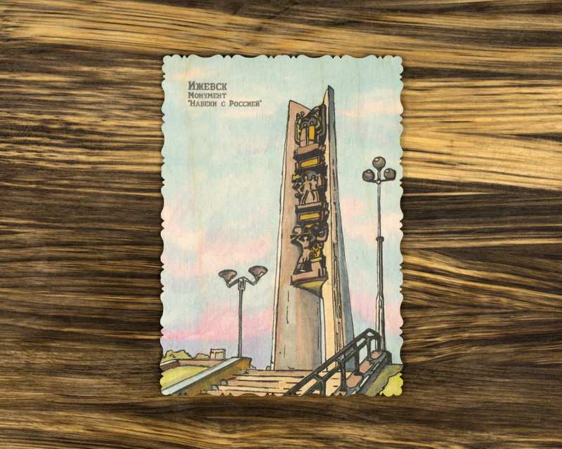 """Деревянная открытка """"Монумент """"Навеки с Россией"""" А6"""