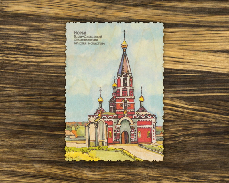 """Деревянная открытка """"Мало-Дивеевский Серафимовский женский монастырь в Норье"""" А6"""