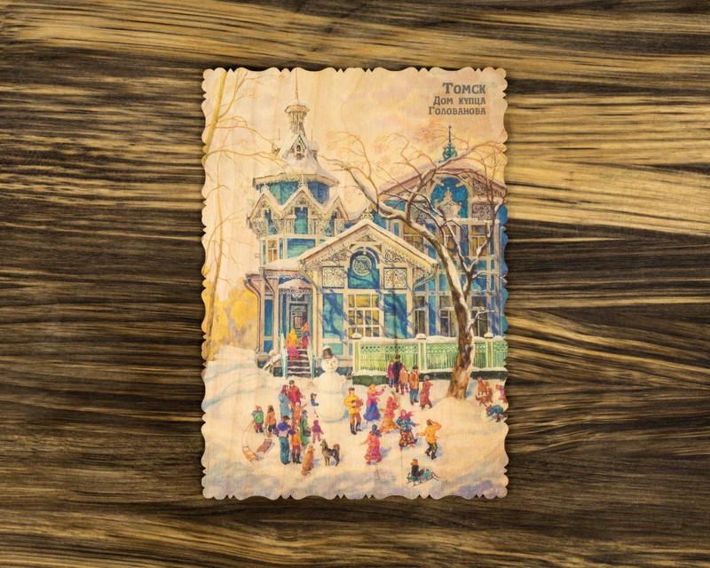 """Деревянная открытка """"Дом купца Голованова. Проводы зимы"""" А6"""