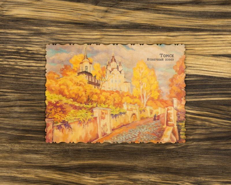 """Деревянная открытка """"Кузнечный взвоз"""" А5"""