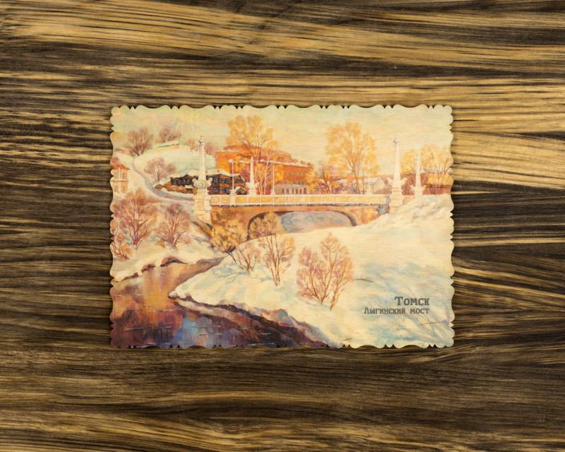 """Деревянная открытка """"Лыгинский мост"""" А5"""