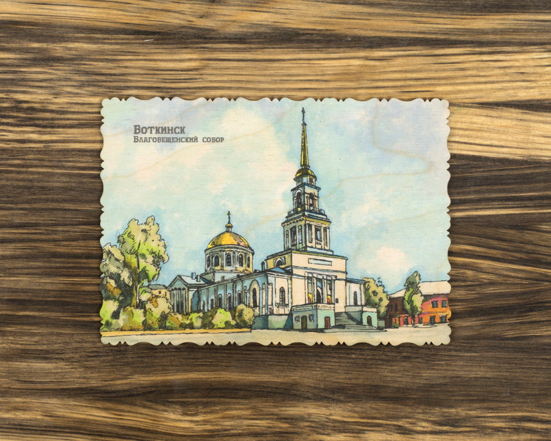 """Деревянная открытка """"Собор Благовещения Пресвятой Богородицы в Воткинске"""" А6"""