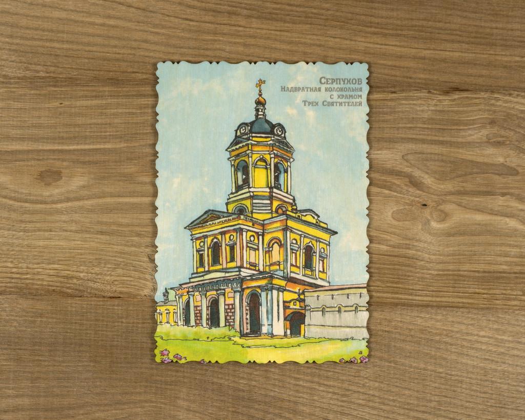 """Деревянная открытка """"Серпухов. Надвратная колокольня с храмом Трех Святителей"""" А5"""