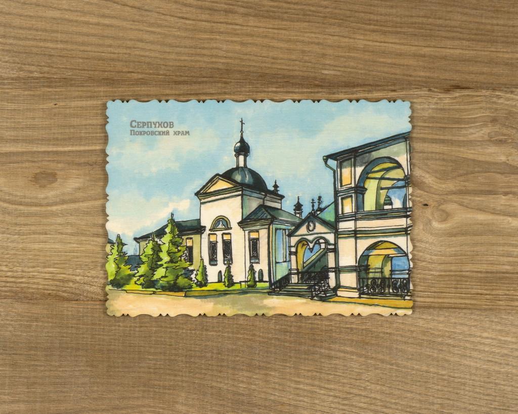 """Деревянная открытка """"Серпухов. Покровский храм Высоцкого монастыря"""" А6"""